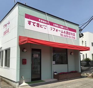 太田市外壁塗装専門店 金子塗装